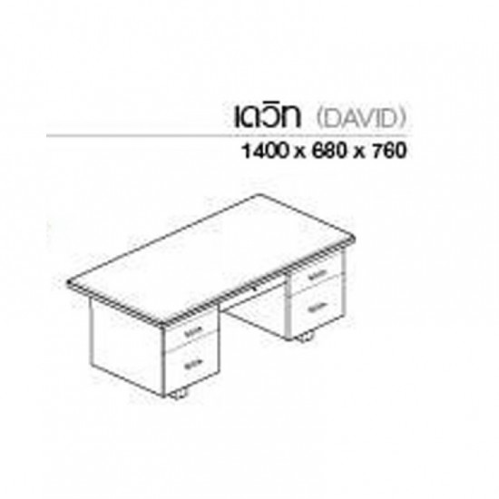 โต๊ะทำงาน David