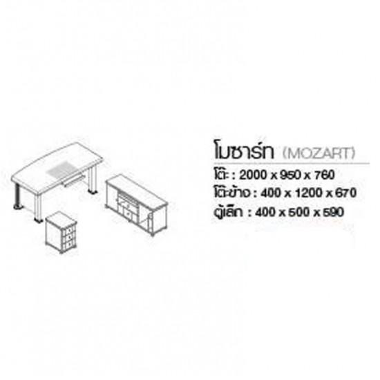 โต๊ะทำงาน Mozart