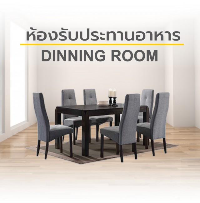 ห้องรับประทานอาหาร